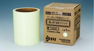 【送料無料】マックス<MAX>サインクリエイター ビーポップ<Bepop> 蓄光シート 5m×1ロール SL-E100チクコウ(IL99390)