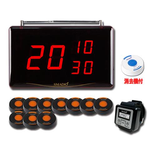 【送料無料】ニッポー(マイコール) ワイヤレスコールシステム「スマジオ」 送信機10台+aセット ブラック/オレンジ SMDst1110 BLACK