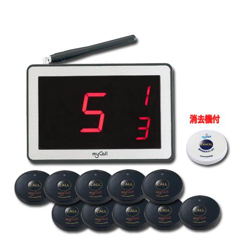 【送料無料】ニッポー(マイコール) ワイヤレスコールシステム「マイコール」 送信機10台セット ブラック MYCst110 BLACK