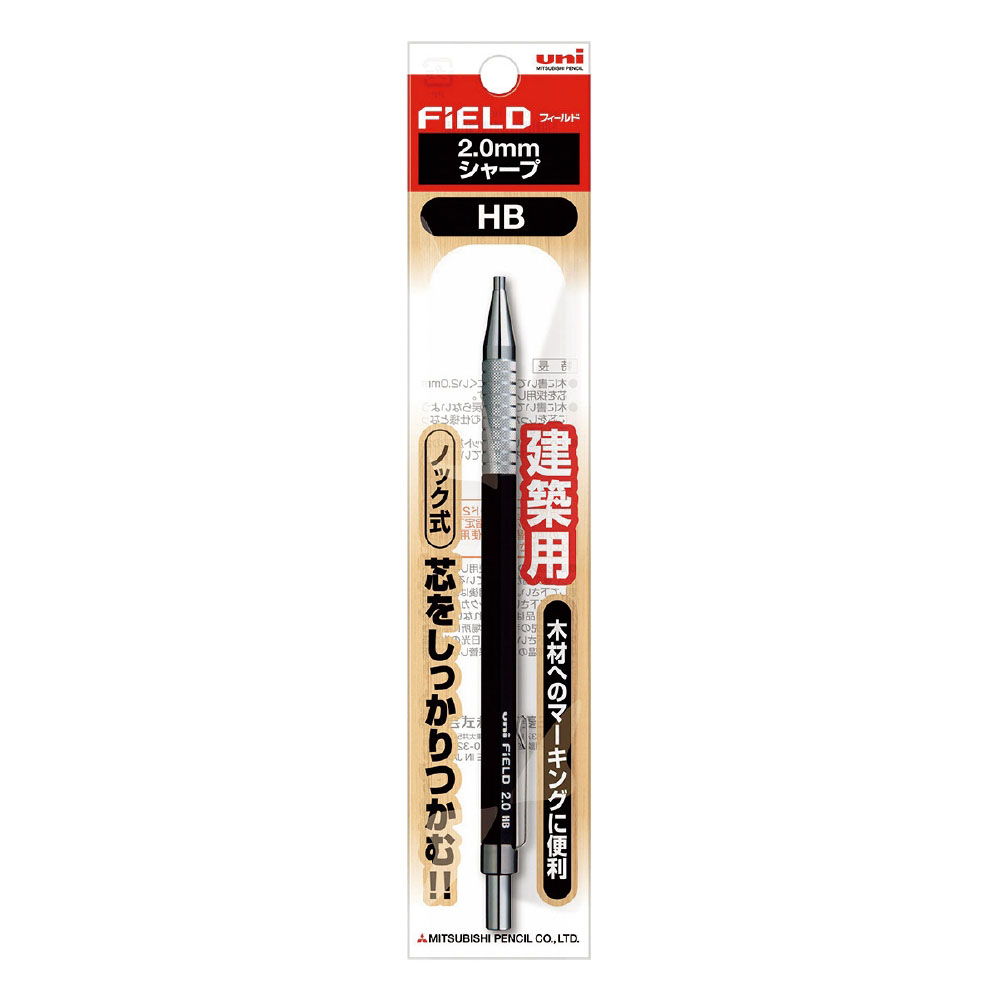 とてもかっこいい~建築用シャープペン 本物 メール便なら送料240円 三菱鉛筆 公式 フィールド HB 建築用シャープペン M207001PHB FIELD