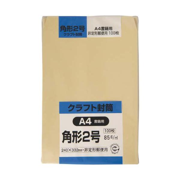 安売り クラフト封筒 角形2号 A4 85g 100枚入 在庫処分 事務用品 K2K85 事務 茶封筒 キングコーポレーション
