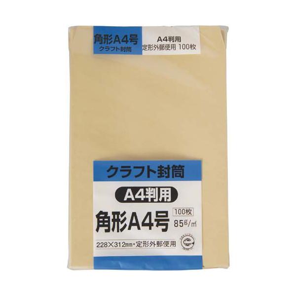 キングコーポレーション クラフト封筒 マート 角A4 100枚入 KA4K85 人気商品 85g