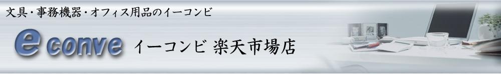 イーコンビ楽天市場店:電子文具