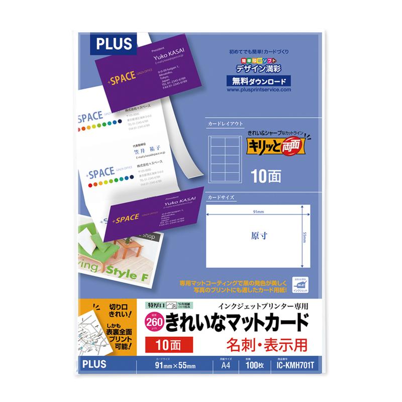 【送料無料!】プラス(PLUS)インクジェット専用 いつものカード「キリッと両面」名刺表示用 マット紙特厚口 IC-KMH701T  46-666