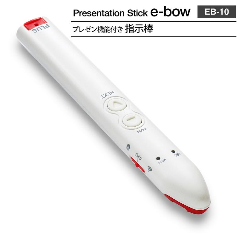 【送料無料】プラス 指示棒 プレゼン機能付き プレゼンテーションスティック e-bow EB-10 28-503