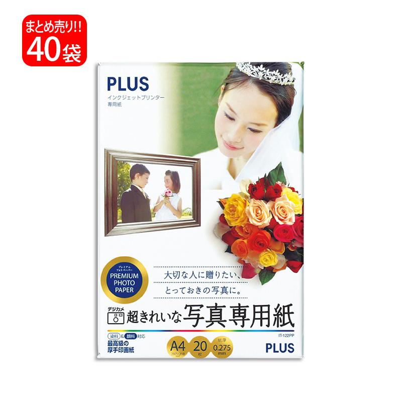【送料無料】プラス(PLUS) インクジェット用紙 超きれいな写真専用紙 A4 20枚入×40パック IT-122PP 46-096