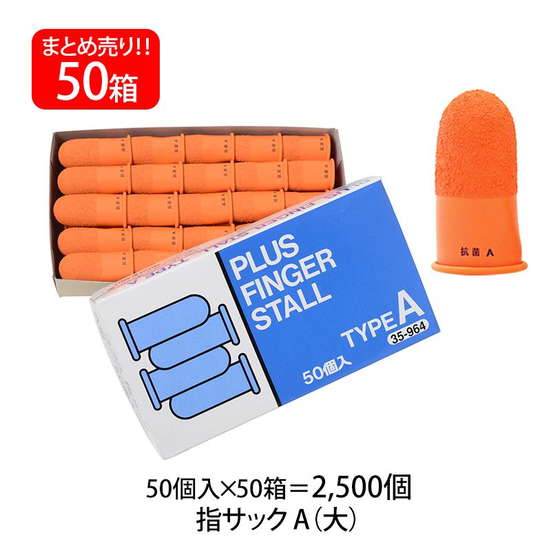 【送料無料】プラス(PLUS) 指サック A 大サイズ 50個入×50パック オレンジ KM-203H 35-964