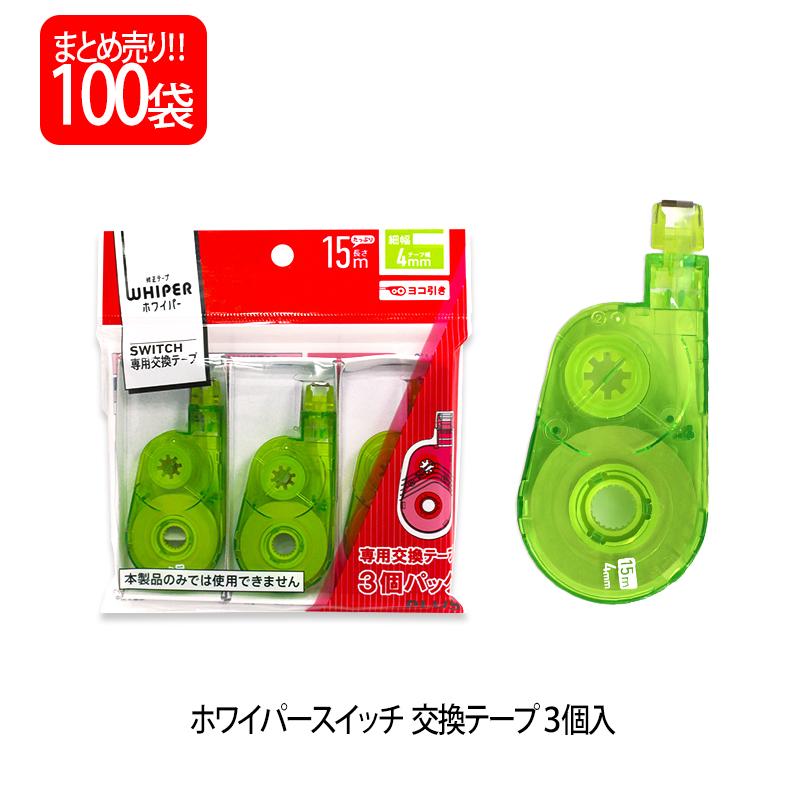 【送料無料】プラス(PLUS) 修正テープ ホワイパースイッチ 交換テープ 4mm幅 グリーン 3個入×100パック WH-1514R-3P 49-260