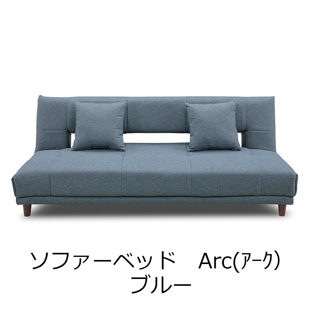 【メーカー直送・送料込】関家具 ソファベッド Arc(アーク) ブルー 175543