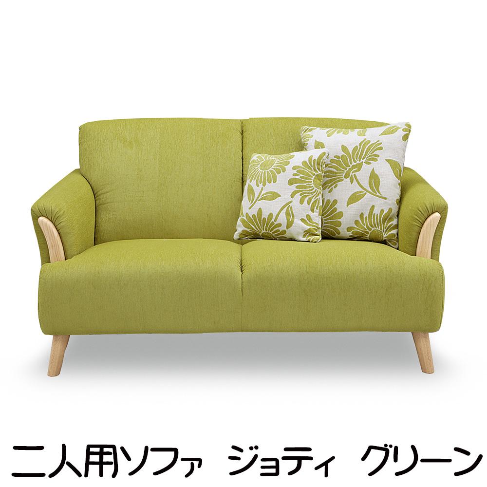 【メーカー直送・送料込】関家具 2人掛け用ソファ ジョティ グリーン 154232