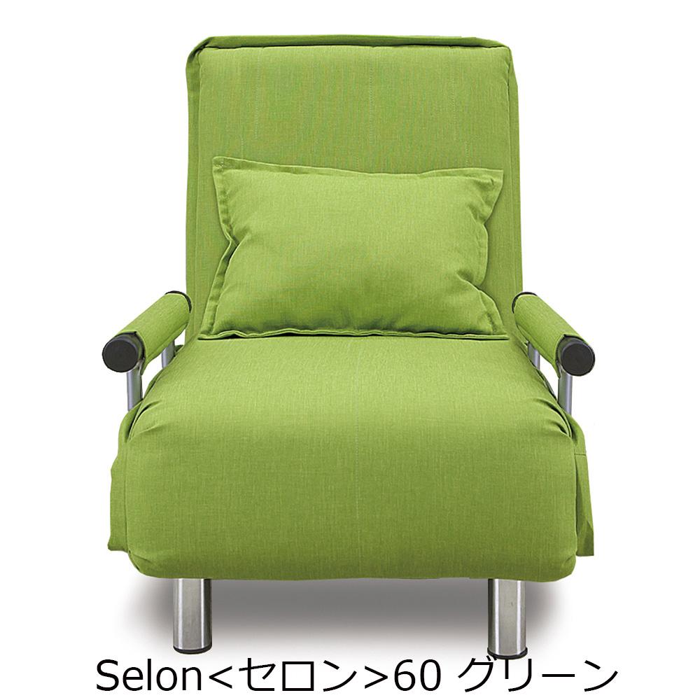 【メーカー直送・送料込】関家具 ソファベッド Selon(セロン)60 グリーン 160446