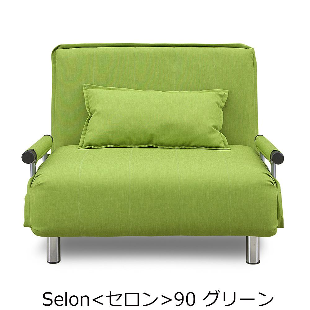 【メーカー直送・送料込】関家具 ソファベッド Selon(セロン)97 グリーン 160449