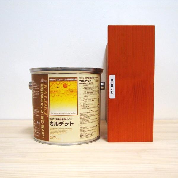 リボス カルデット 052ブラジル 自然塗料 2.5L 浸透性木材カラーオイル 塗装 木部 DIY