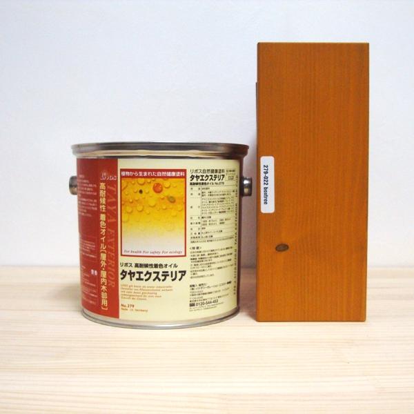 リボス タヤエクステリア 022ビーチ 自然塗料 2.5L 高耐候性木材カラーオイル 塗装 木部 DIY