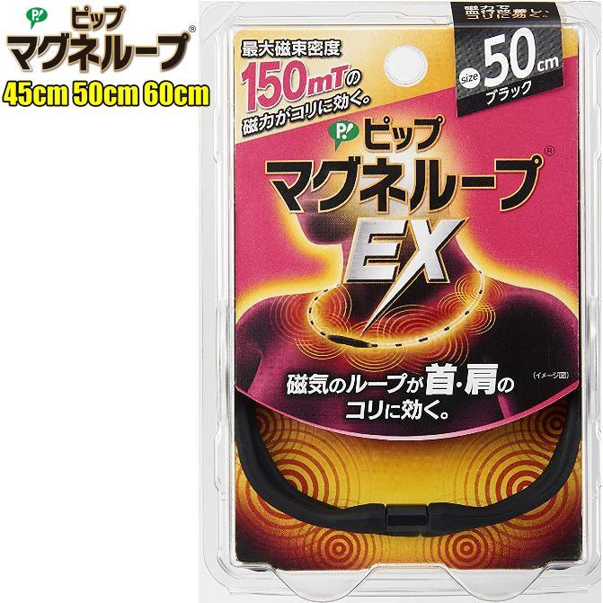ピップマグネループEX おトク ブラック 磁気ネックレス 首 60cm各種 50cm 肩のコリ血行改善150mTの磁力が肩こりに効く 45cm 人気の製品