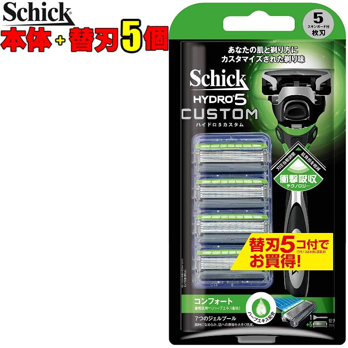 Schick シック 数量限定 ハイドロ5 カスタムコンフォート 2020 緑 コンボパック 5枚刃髭剃り 海外輸入 替え刃 HYC-111CFCMB HYDRO5 CUSTOM 本体ホルダー+替刃5個