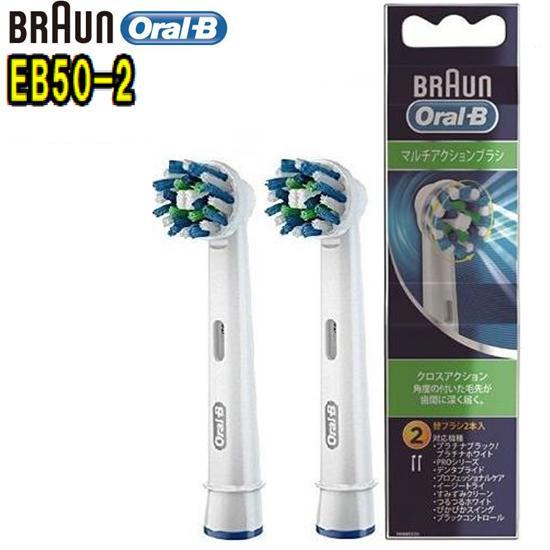 即出荷 BRAUN ブラウン 純正品 EB50-2 Oral-B EB50-2HB タイムセール 2本入り マルチアクションブラシ替ブラシ オーラルB