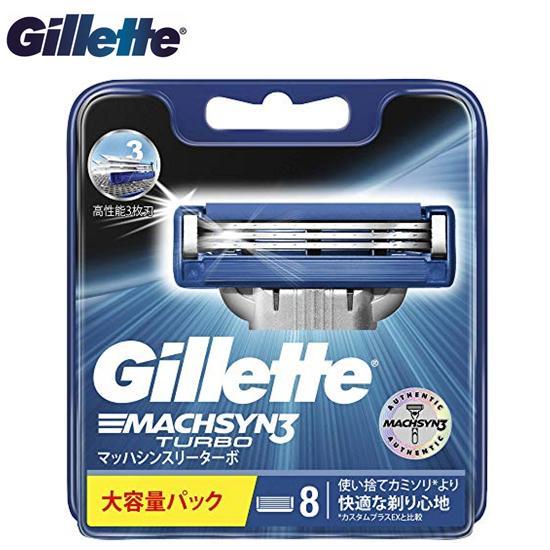 ジレット マッハシンスリー ターボ 替刃8個入Gillette MACHSYN3 TURBO 髭剃り 替刃(MS)