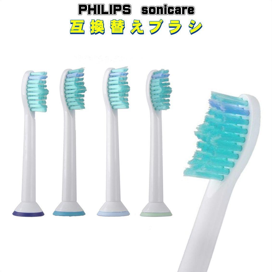 フィリップス ソニッケアー 替えブラシ 互換 プロリザルツ ブラシヘッド スタンダード HX6014 電動歯ブラシ P-HX-6014 互換替えブラシ 4本セット