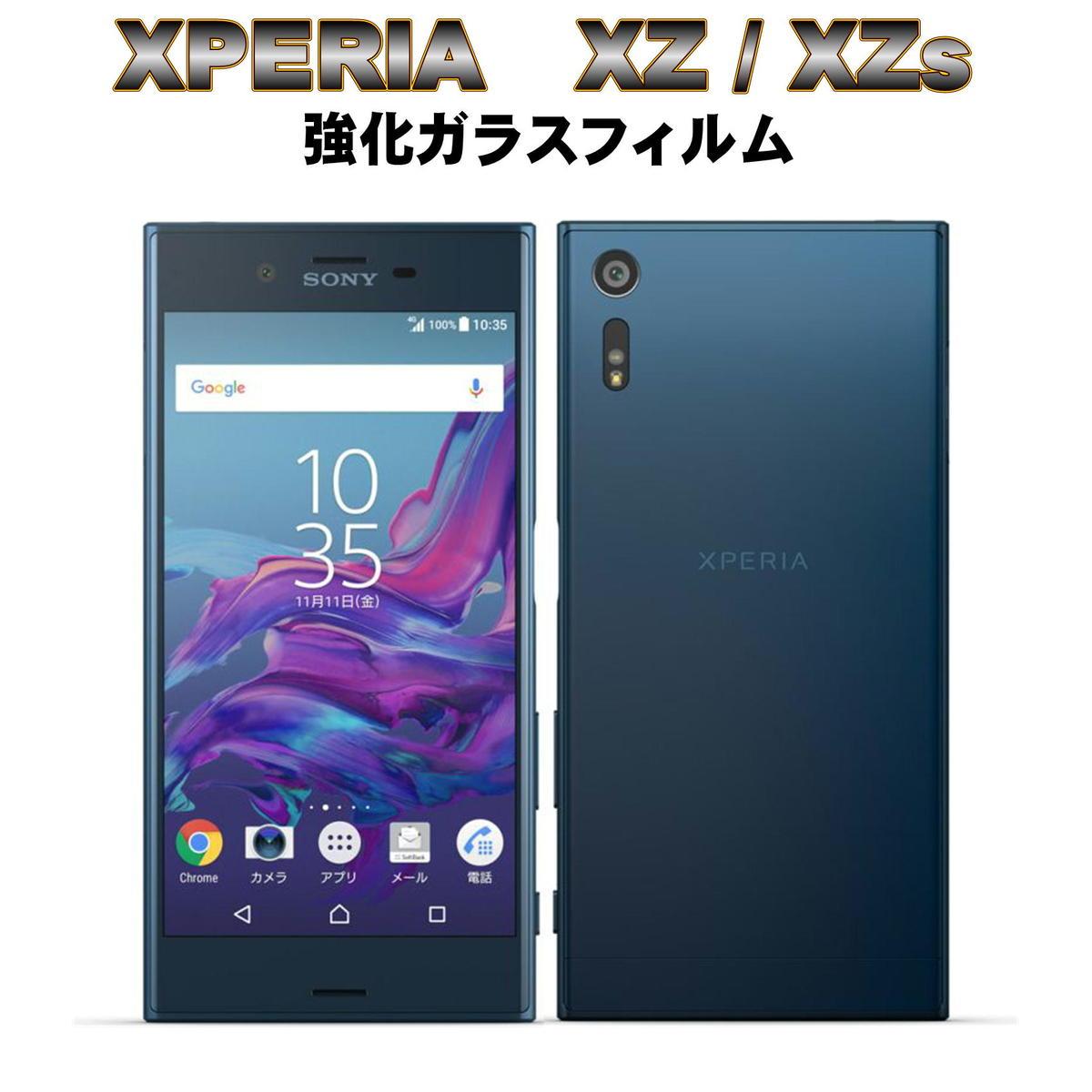 舗 液晶画面を徹底防御 保護フィルム Android アンドロイド フィルム Xperia XZ SO-01J 強化ガラスフィルム XZs SO-03J 601SO SOV34 セール 特集 SOV35 602SO