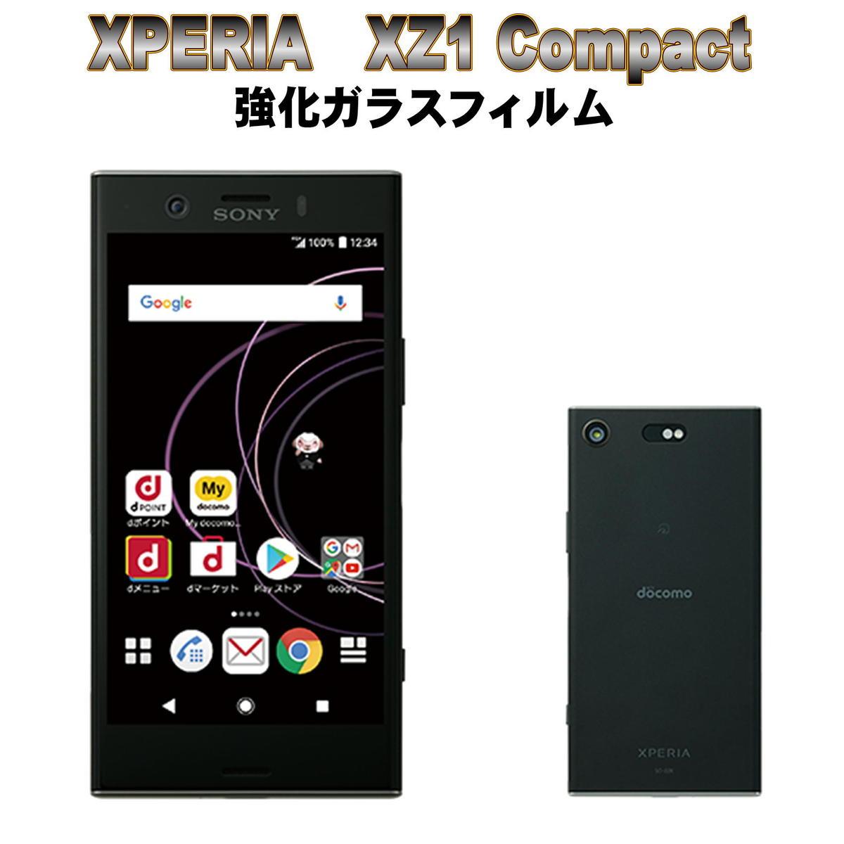 正規認証品 新規格 液晶画面を徹底防御 液晶保護フィルム ガラスフィルム 保護フィルム Android アンドロイド 強化ガラスフィルム 送料0円 SO-02K フィルム Xperia XZ1 Compact