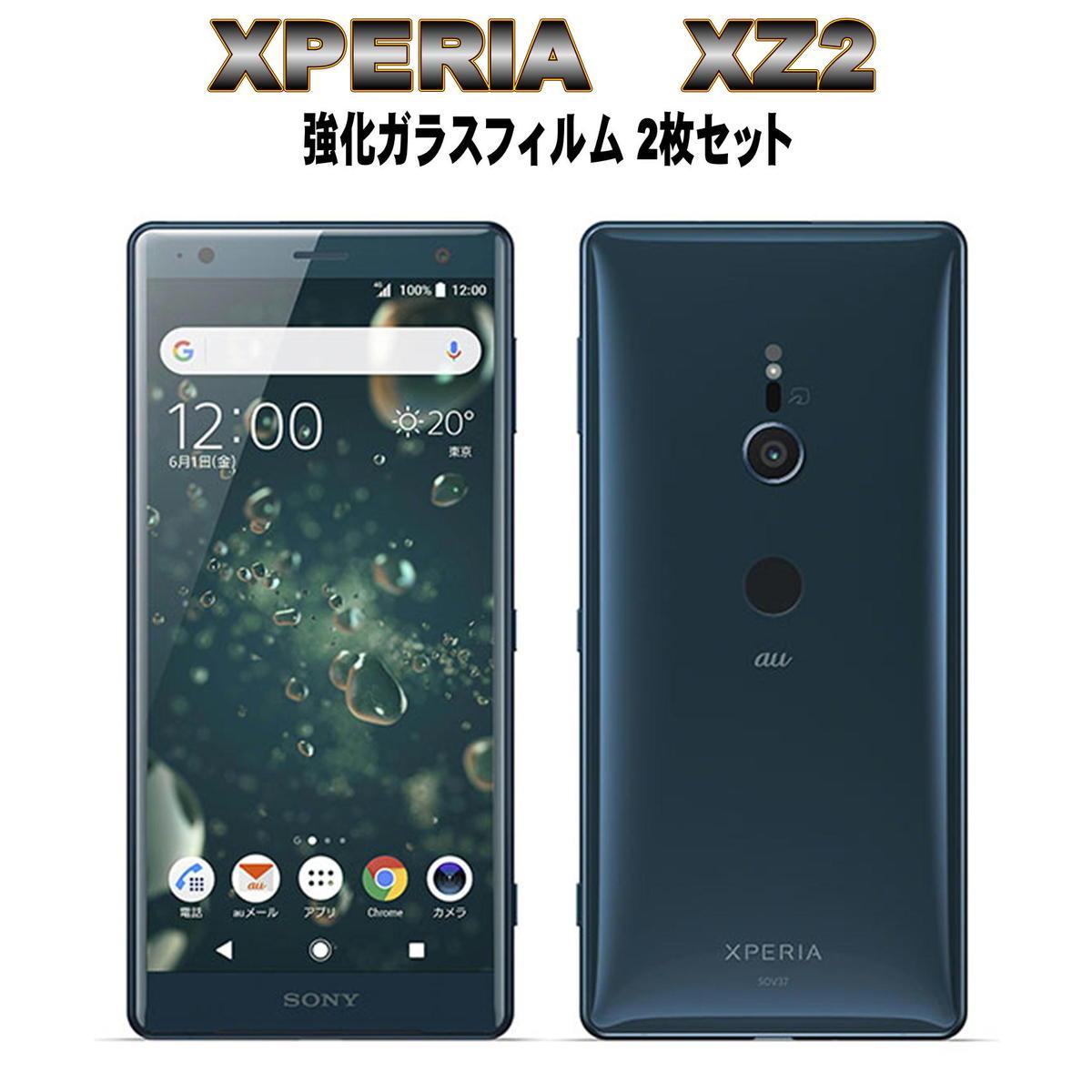 液晶画面を徹底防御 液晶保護フィルム ガラスフィルム 高品質新品 保護フィルム Android アンドロイド フィルム 強化ガラスフィルム XZ2 人気ブランド多数対象 Xperia SOV37 お得な2枚セット 702SO SO-03K