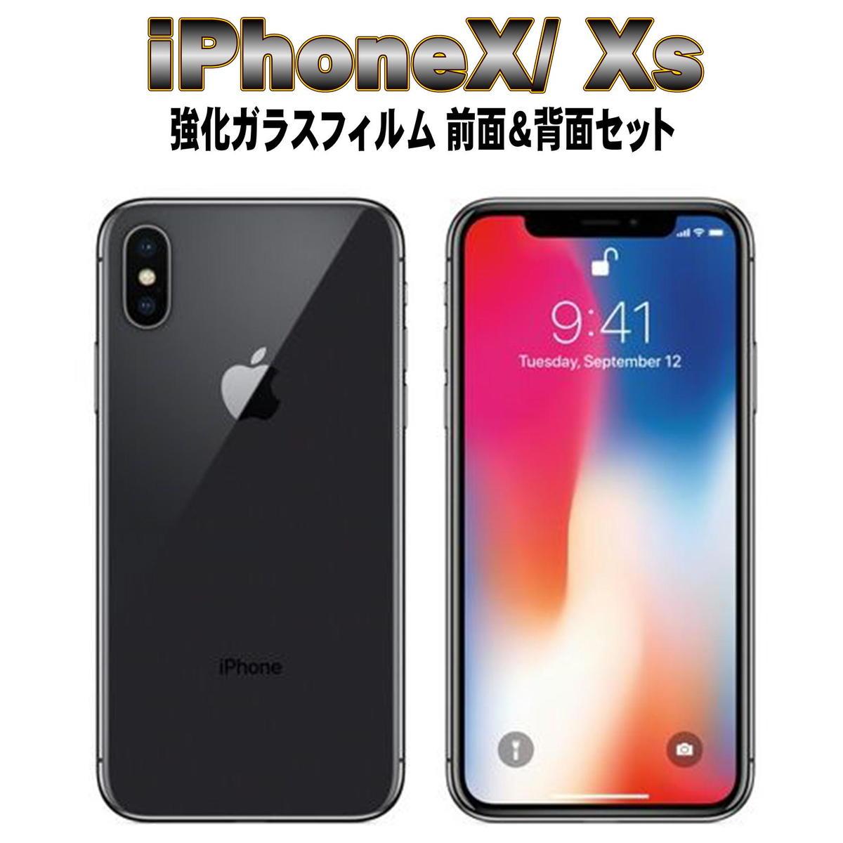 液晶画面を徹底防御 液晶保護フィルム ガラスフィルム 保護フィルム iPhone 期間限定お試し価格 フィルム X 背面 前面 XS 2枚セット 毎週更新 バック 強化ガラスフィルム フロント