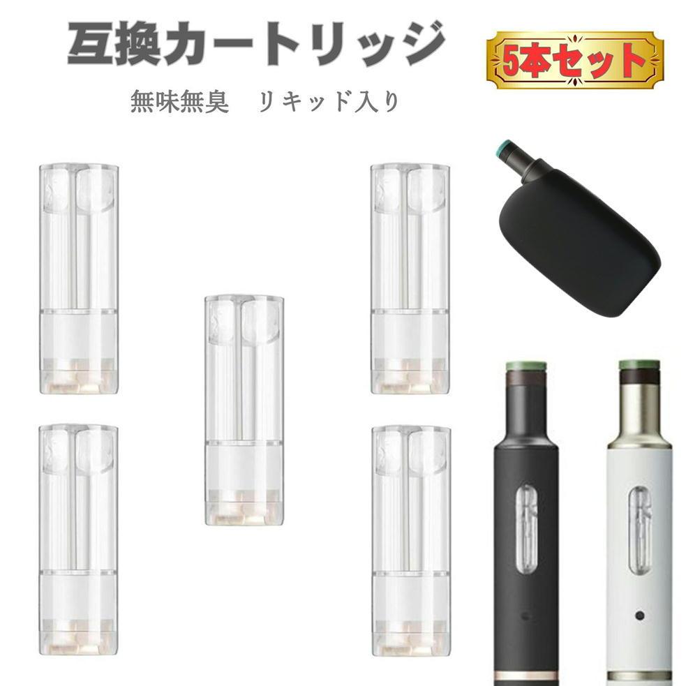 送料無料 808H 無味無臭 リキッド 入り 互換カートリッジ 5本セット 電子タバコ カートリッジ カプセル アクセサリー たばこ 買い物 中古 が余る方に 互換