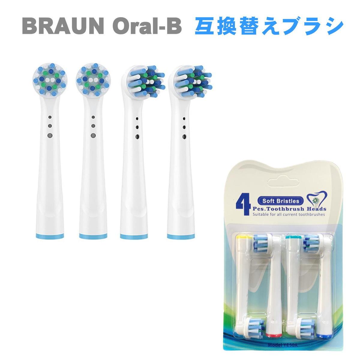 BRAUN Oral-B 互換ブラシ 送料無料 ブラウン 送料無料激安祭 オーラルB と互換性のある 替えブラシ EB50 互換 電動歯ブラシ NEW 4本セット マルチアクション YE50A 互換替えブラシ