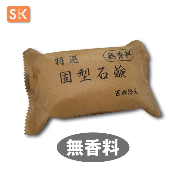 ヱスケー石鹸  スタンダード 特選固型石鹸(無香料) 容量:140g×60