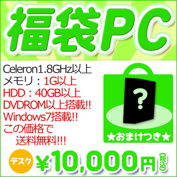 【中古】【Windows7搭載】Win7搭載で再登場!人気の福袋デスクトップパソコン♪Cel1.8G以上/HDDは40G以上/メモリ1G以上/DVDの再生が出来るDVD-ROM以上です!『Windows7』『お買い得!通常品』【返品不可】