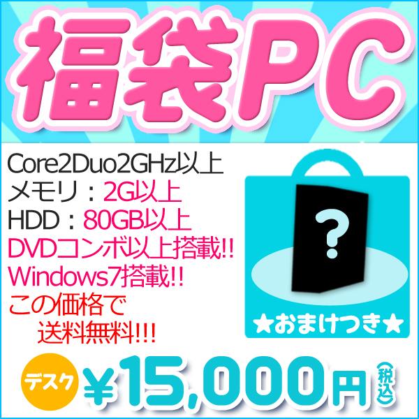 【中古】【Windows7搭載】Win7搭載で再登場!人気の福袋デスクトップパソコン♪Core2Duo2G以上/HDD80G以上/2G以上/ドライブはコンボ以上です!『CD書込』『DVD鑑賞』『Windows7』『お買い得!通常品』【返品不可】