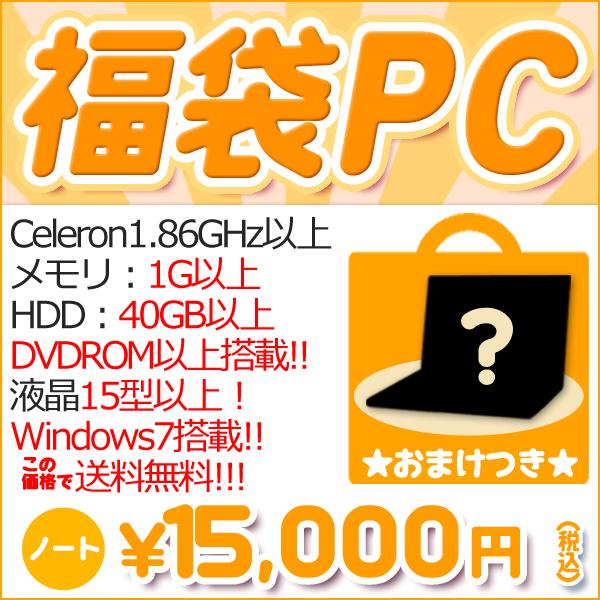 【中古】【Windows7搭載】Win7搭載で再登場!人気の福袋ノートパソコン♪Celeron1.86G以上/HDDは40G以上/1G以上/DVDの再生が出来るDVD-ROM以上です!『Windows7』『お買い得!通常品』【返品不可】