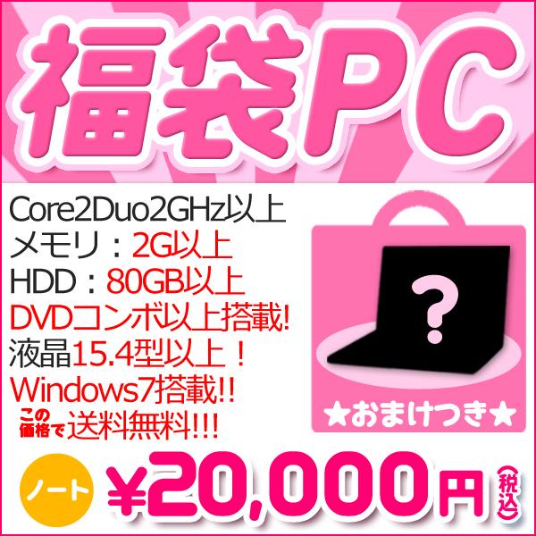 【中古】【Windows7搭載】Win7搭載で再登場!人気の福袋ノートパソコン♪Core2Duo2G以上/HDDは80G以上/2G以上/ドライブはDVDコンボ以上です!『CD書込』『DVD鑑賞』『Windows7』『お買い得!通常品』【返品不可】