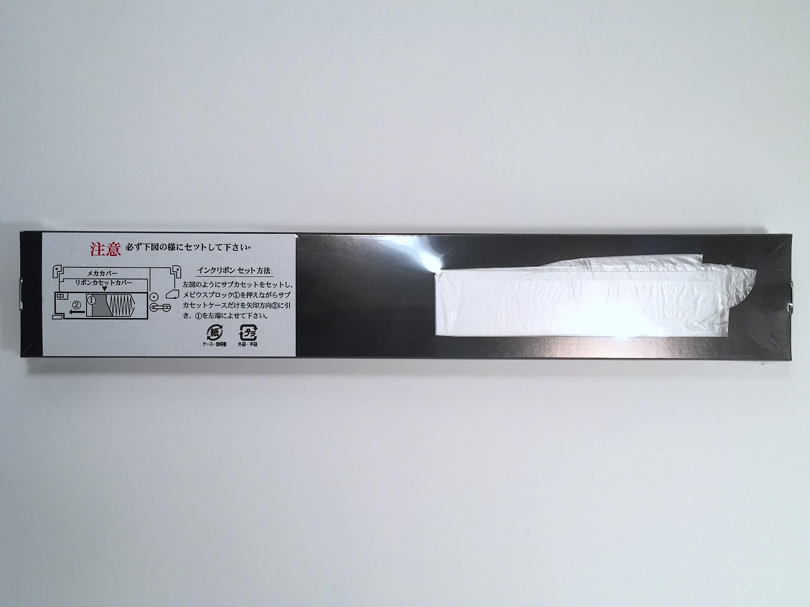 NEC用 汎用品詰め替えリボン(サブリボン)EF-1285B(EF1285B)(BK)  6個セット(送料無料)