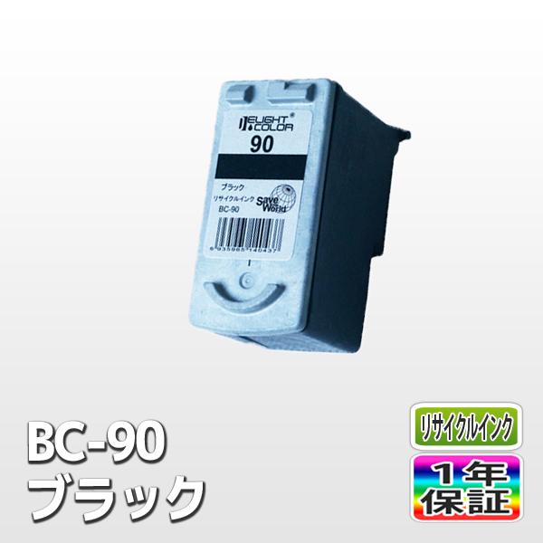 汎用インク 新品 リサイクルインク安心 1年保証付き 最安値に挑戦中 CANON 高品質リサイクルインク 超定番 BC-90 ブラック大容量 単品 1本 MP170 MP460 MP470 iP1700 PIXUS 市販 iP2200 iP2600 あす楽対応 iP2500 ピクサス MP450