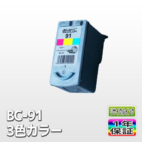 汎用インク 新品 リサイクルインク安心 1年保証付き 日本 最安値に挑戦中 全品最安値に挑戦 CANON 高品質リサイクルインク BC-91 カラー大容量 単品 1本 iP1700 iP2500 MP170 MP470 iP2600 ピクサス あす楽対応 iP2200 MP460 MP450 PIXUS