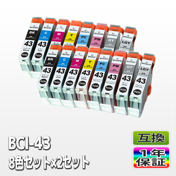 CANON (キャノン) 互換インクカートリッジ BCI-43 8色セット×2パック BCI-43BK BCI-43C BCI-43M BCI-43Y BCI-43PC BCI-43PM BCI-43GY BCI-43LGY PIXUS PRO-100 PIXUS PRO-100S あす楽対応
