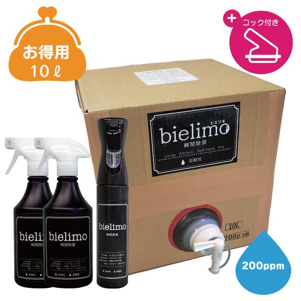 次亜塩素酸水 除菌剤ビエリモ 20リットル バロンボックス