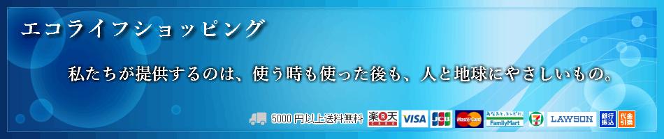 エコライフショッピング:除菌・消臭剤ビエリモを販売しています。