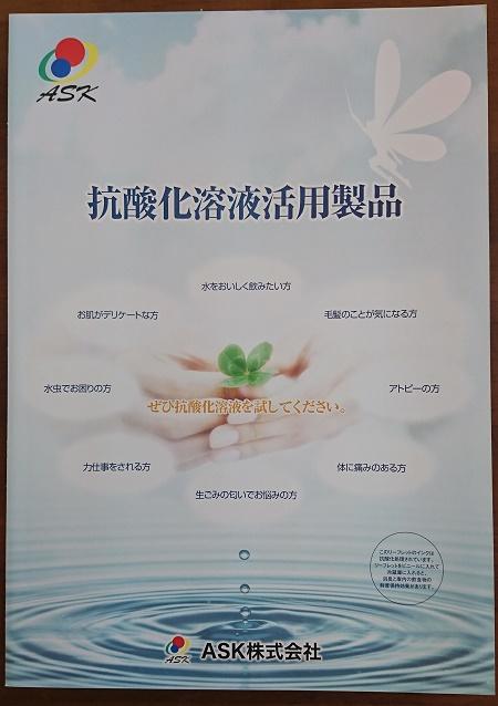 抗酸化溶液配合の製品パンフレットです パンフレット 抗酸化溶液 大幅にプライスダウン 訳あり品送料無料 あす楽対応 活用製品