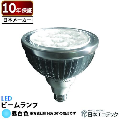 LEDビームランプ 20W 昼白色 中角/広角 E26口金 日本エコテック(B-26020-N30 B-26020-N140) 5%OFFクーポン配布中!