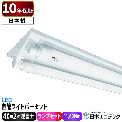 40形 LEDライトバー (ランプセット) 逆富士 2灯式 ベースライト 昼光色/昼白色 LED蛍光灯 40W型 低ノイズ 日本製 【国内メーカー】日本エコテック(ECB-V402 ELB-H403201) 5%OFFクーポン配布中!