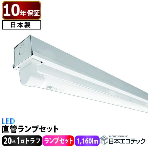 20形 LED蛍光灯 ランプセット トラフ 1灯式 8W ベースライト 店 昼白色 直管 ECA-K200807-N 開店祝い 5%OFFクーポン配布中 日本エコテック ECB-T201K 20W型 国内メーカー 日本製 低ノイズ フリッカーレス