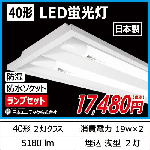 40形 LED蛍光灯(ランプセット)埋込 浅型 2灯式 防湿 (防水ソケット)ベースライト 昼光色/昼白色/電球色 直管 屋外 軒下 40W型 日本製【国内メーカー】日本エコテック(ECB-BU402 ECA-401903)5%OFFクーポン配布中!