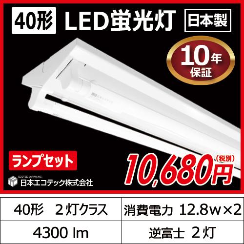 40形 LED蛍光灯 (ランプセット) 逆富士 2灯式12.8W ベースライト 昼光色/昼白色/電球色 直管 40W型 低ノイズ フリッカーレス 日本製【国内メーカー】日本エコテック(ECB-V402K ECA-K401207)5%OFFクーポン配布中!