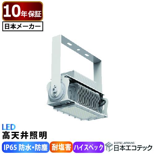日本エコテック 施設照明 LED高天井 400W相当(100W) ハイスペックタイプ 一体型(アングル固定式) 投光器 防水 防塵 塩害 工場 倉庫 水銀灯 水銀ランプ バラストレス ナトリウム メタルハライド チョークレス (STG-01002-N) 5%OFFクーポン配布中!