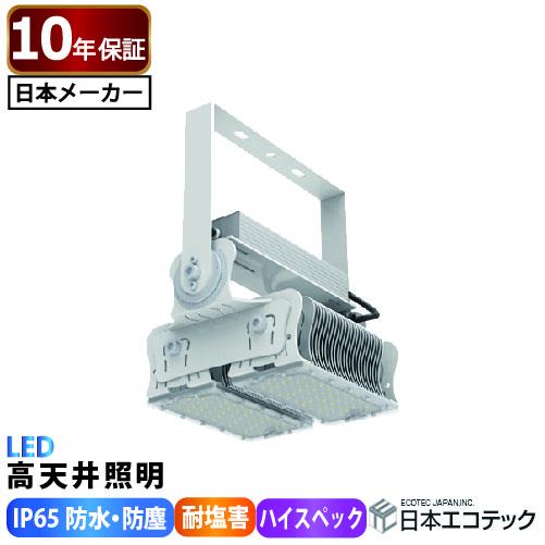 日本エコテック 施設照明 LED高天井 700w相当(200W) ハイスペックタイプ 一体型(アングル固定式) 投光器 防水 防塵 塩害 工場 倉庫 水銀灯 水銀ランプ バラストレス ナトリウム メタルハライド チョークレス (STG-02002-N) 5%OFFクーポン配布中!