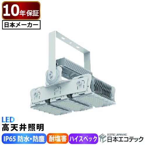 日本エコテック 施設照明 LED高天井 1000w相当(300W) ハイスペックタイプ 一体型(アングル固定式) 投光器 工場 防水 防塵 塩害 倉庫 水銀灯 水銀ランプ バラストレス ナトリウム メタルハライド チョークレス (STG-03002-N) 5%OFFクーポン配布中!