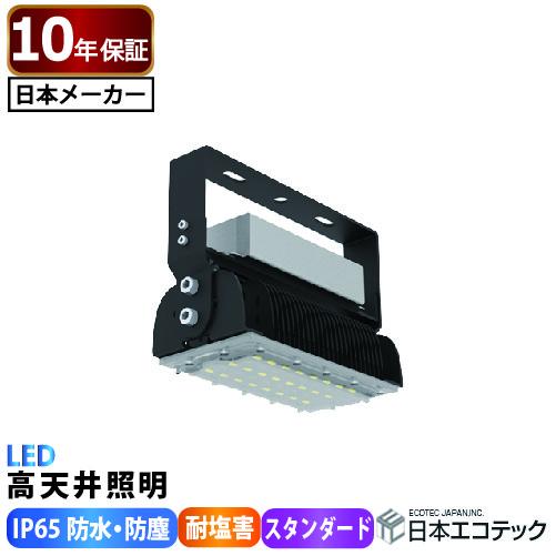 日本エコテック 施設照明 LED高天井 200W相当(50W) スタンダードタイプ 一体型(アングル固定式) 投光器 防水 防塵 塩害 工場 倉庫 水銀灯 水銀ランプ バラストレス ナトリウム メタルハライド チョークレス (STG-B00501-N) 5%OFFクーポン配布中!